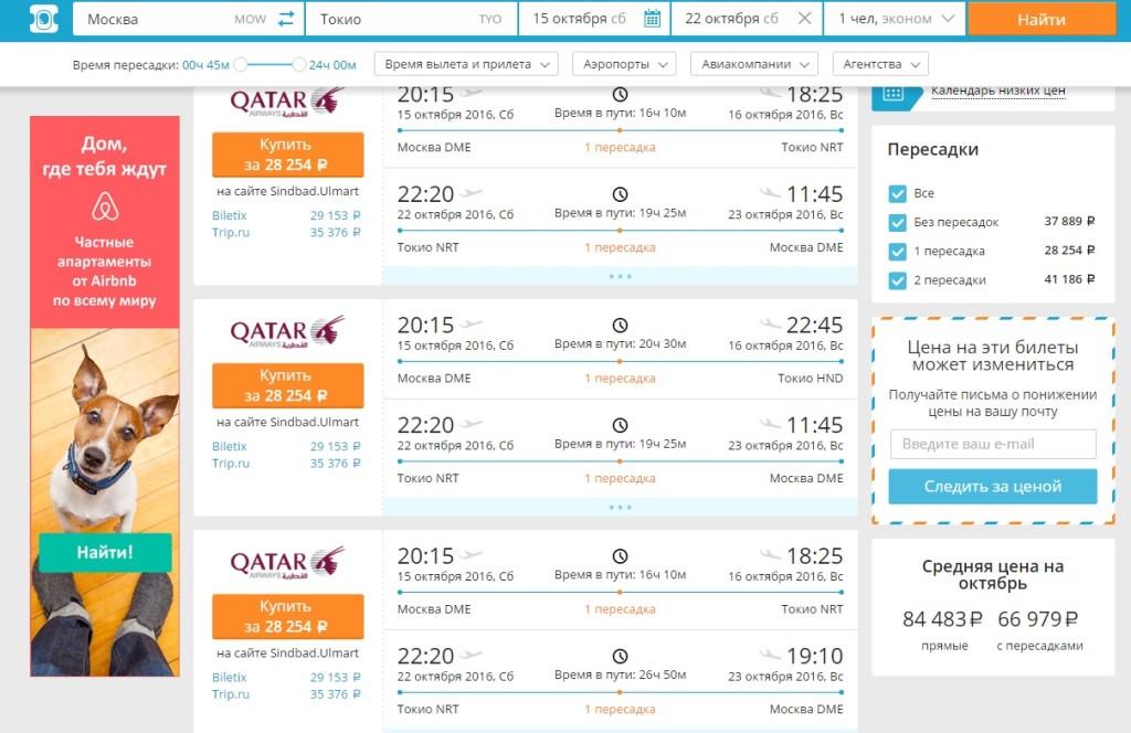 как купить билеты на самолет онлайн