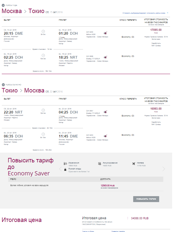 покупка авиабилетов через интернет инструкция