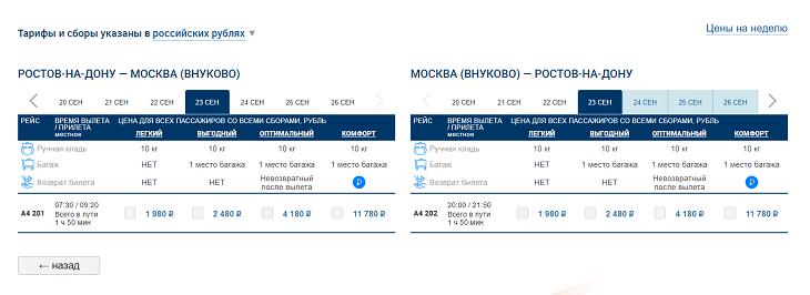 платить налоги самолёт москва ростов на дону расписание автобусного маршрута Урюпинск